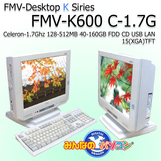 FMV-K600(512MB・XP)