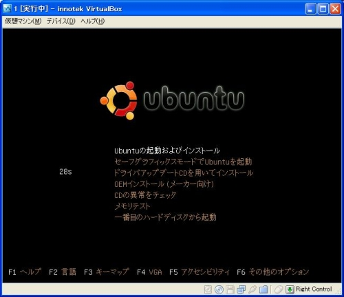 UbuntuLiveCD起動画面