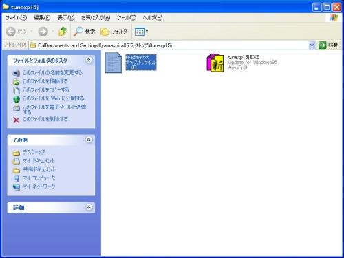 TuneXP日本語化