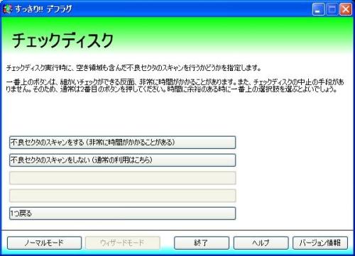 すっきりデフラグチェックディスク