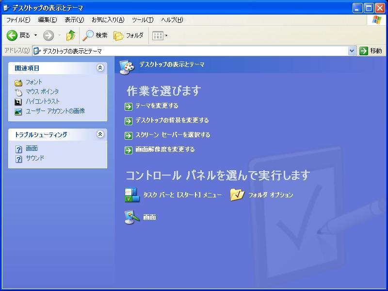 デスクトップの表示とテーマ
