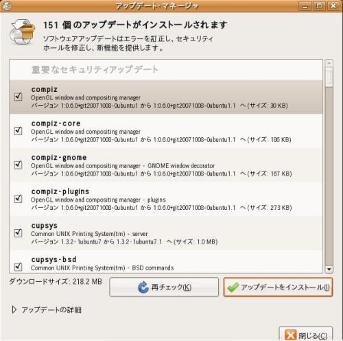 Ubuntuアップデートマネージャ