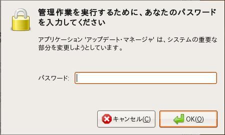 Ubuntuパスワード確認