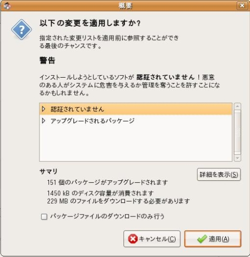 Ubuntuパッケージファイルのダウンロード確認