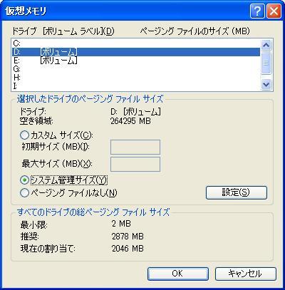 仮想メモリ2